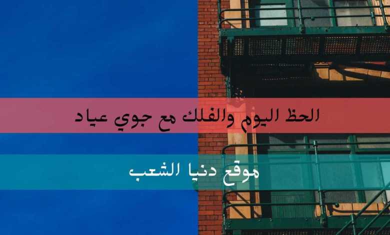 الطالع أبراج الجمعة 10/سبتمبر/2021 جوي عياد .. حظك 10/9/2021