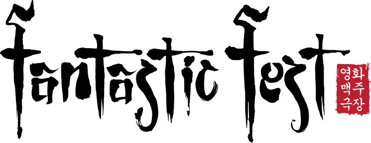 Fantastic Fest Announces its Final Wave of Programming and it's awesome!
