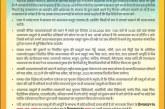 CM Trivendra Singh Rawat Appeal to people of Uttarakhand
