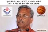 मुख्यमंत्री: फ्रंटलाईन में कार्यरत 68457 कार्मिकों को 4-4 लाख का बीमा लाभ दिया जाएगा