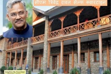 सीएम त्रिवेंद्र रावत सेल्फ क्वारंटाइन, सीएम आवास के गेट से किसी भी प्रवेश की इजाजत नहीं
