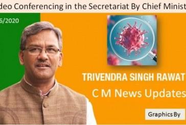 मुख्यमंत्री ने सचिवालय में VC द्वारा जिलाधिकारियों के साथ प्रदेश में कोविड-19 की स्थिति की समीक्षा की
