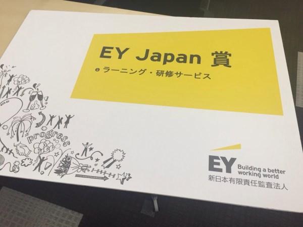 EY Japan賞 EYベンチャーカンファレンス_11.27.2015