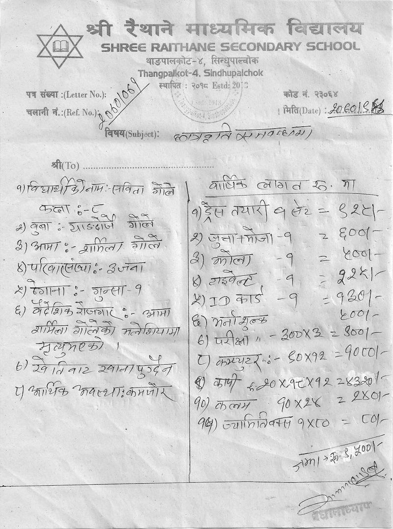 Savita Gole's request letter.