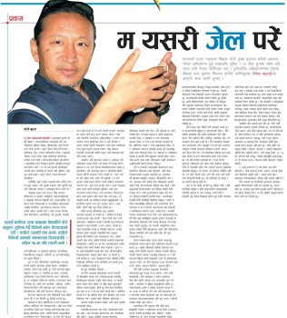 "Kantipur - Kosheli article ""Ma yesari jail parey,"" May 18 2013."