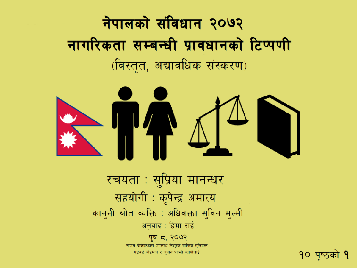 Nepal Constitution citizenship provisons NP p1