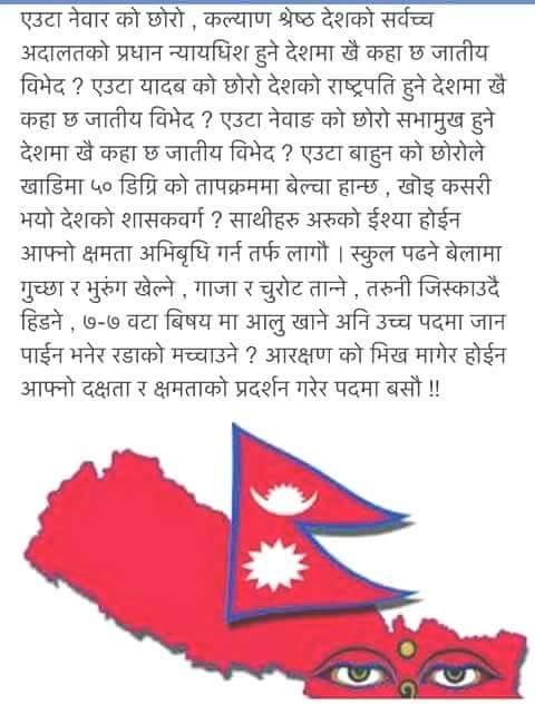 no discrimination in Nepal - meme
