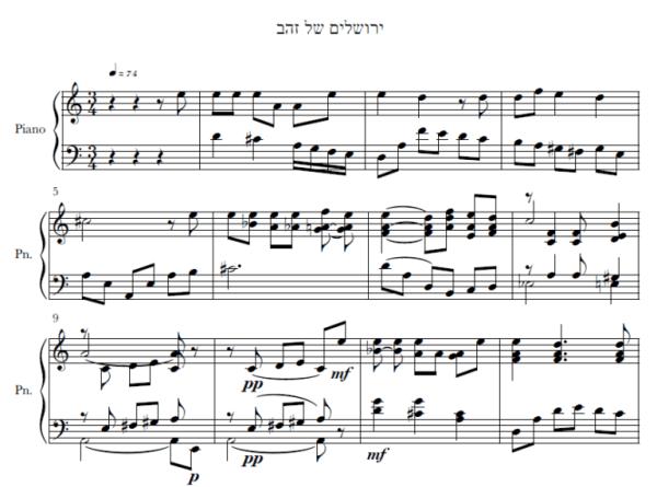 ירושלים של זהב מתקדמים