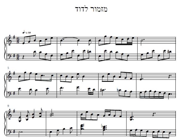 מזמור-לדוד