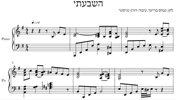 השבעתי - פסנתר