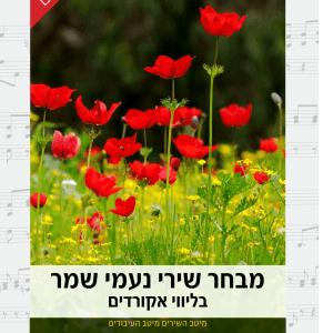 שירי נעמי שמר - אקורדים
