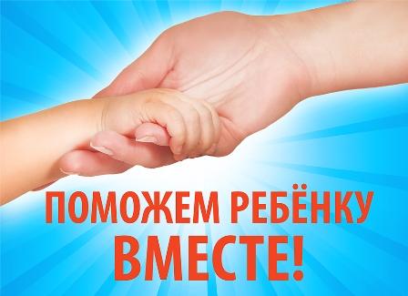 Помогите спасти жизнь ребёнка! ! ! | ДОСААФ России г ...