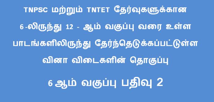 6 லிருந்து 12 வகுப்பு முக்கிய வினா விடைகள், Tn tet important questions, Tnpsc exam, Tnpsc examination, Tnpsc examination online questions, tnpsc group 2 a questions, Tnpsc important question answers, Tnpsc important questions, Tnpsc model questions, Tnpsc model tamil question answers, Tnpsc model tamil questions, tnpsc study materiel, Tnpsc tamil questions, TNPSC TNTET, tnpsc tntet அடிக்கடி கேட்கும் வினா விடைகள், tnpsc tntet தேர்வு, tnpsc tntet தேர்வுகளில் அடிக்கடி கேட்கப்படும் கேள்விகள், tnpsc tntet முக்கிய வினா, tnpsc tntet முக்கிய வினா விடைகள், tnpsc tntet முக்கிய வினாக்கள், tnpsc தேர்வில் அடிக்கடி கேட்கப்படும் வினா விடைகள், tnpsc தேர்வில் கேட்கப்படும் வினாக்கள், tnpsc தேர்வு, tntet, Tntet exam, Tntet examination, Tntet examination online questions, Tntet important question answers, Tntet model questions, Tntet model tamil question answers, Tntet model tamil questions, tntet study materiel, Tntet tamil questions