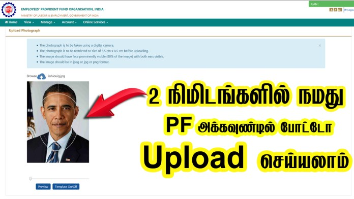 how to upload photo on uan,uan,pf,upload photo on pf,uan photo update,pf me uan photos upload chenge kese kare,uan profile photo upload,how to upload photo on uan number,how to upload photo on uan in hindi 2019,pf account,uan portal,upload photo on uan,upload your photo in pf,uan profile photo,uan me photo kaise update kare,update photo in uan number,photo on uan