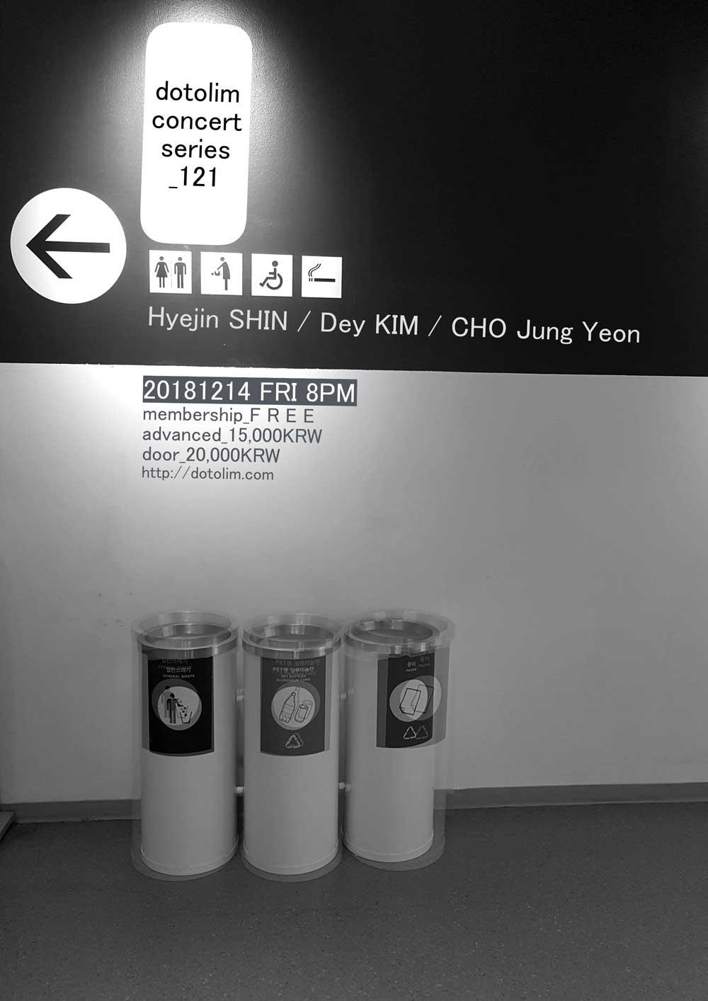 닻올림 연주회_121 김대희 Dey KIM / 신혜진 Hyejin SHIN / 조정연 CHO Jungyeon