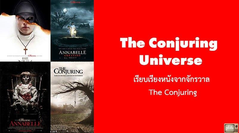 The Conjuring Universe เรียบเรียงหนังจากจักรวาล The Conjuring