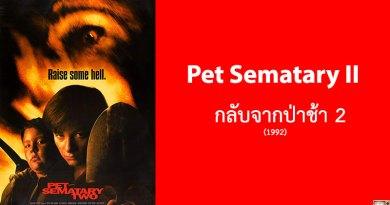 รีวิว Pet Sematary II กลับจากป่าช้า 2 (1992)