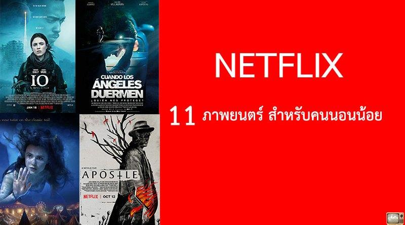 11 ภาพยนตร์ สำหรับคนนอนน้อย