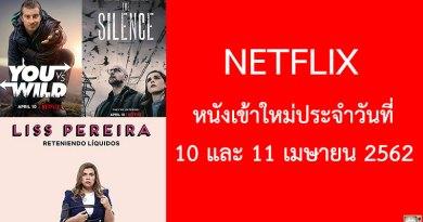 Netflix หนังเข้าใหม่ 10 และ 11 เมษายน 2019