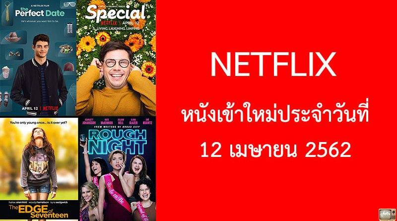 Netflix หนังเข้าใหม่ 12 เมษายน 2019