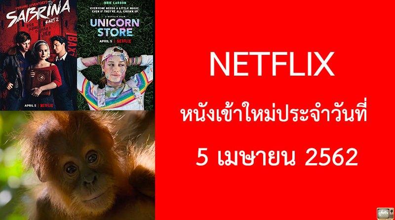 Netflix หนังเข้าใหม่ 5 เมษายน 2019
