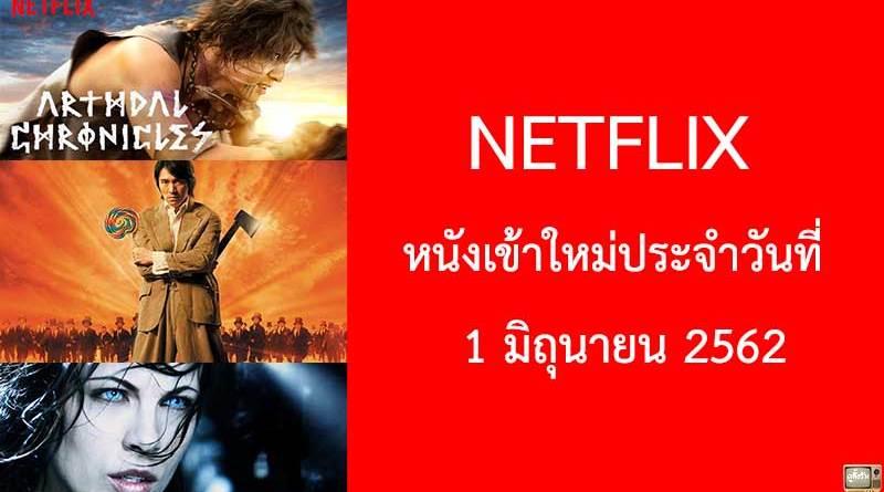 Netflix หนังใหม่ 1 มิถุนายน 2019