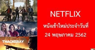 Netflix หนังใหม่ 24 พฤษภาคม 2019