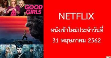 Netflix หนังใหม่ 31 พฤษภาคม 2019