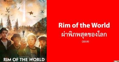 รีวิว Rim of the World ผ่าพิภพสุดของโลก