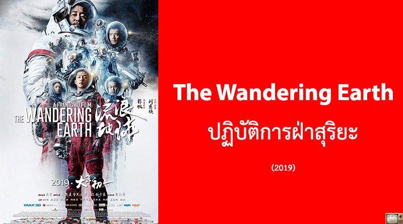 The Wandering Earth ปฏิบัติการฝ่าสุริยะ