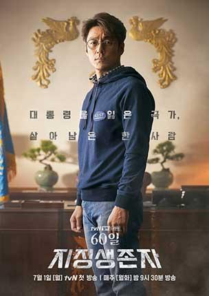Designated Survivor 60 Days 60 ชี้ชะตา ซีซัน 1