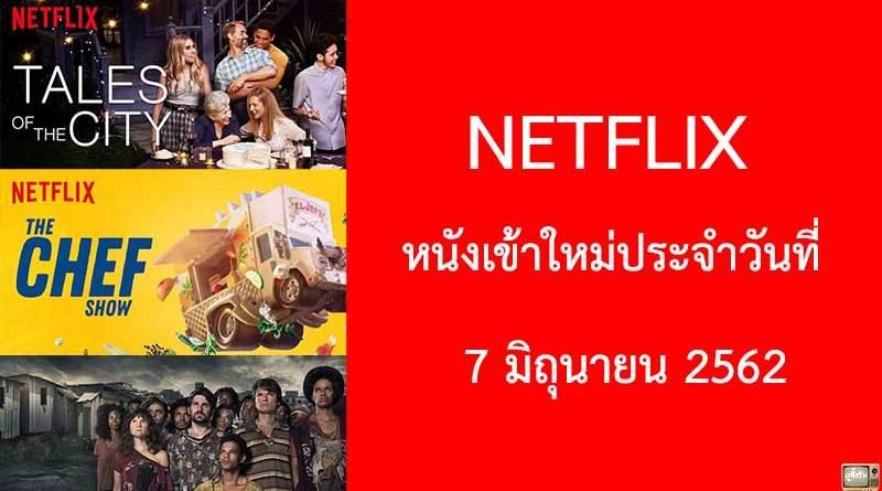 Netflix หนังใหม่ 7 มิถุนายน 2019