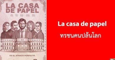 รีวิว La casa de papel ทรชนคนปล้นโลก
