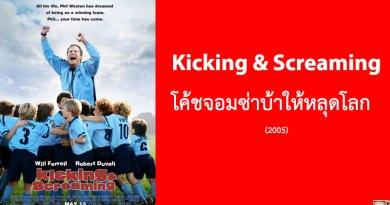 รีวิว Kicking & Screaming โค้ชจอมซ่าบ้าให้หลุดโลก (2005)