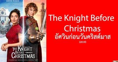 รีวิว The Knight Before Christmas อัศวินก่อนวันคริสต์มาส