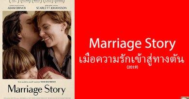 รีวิว Marriage Story เรื่องราวความรักที่มาถึงทางตัน