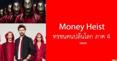 Money Heist ทรชนคนปล้นโลก ภาค 4 เข้าฉาย Netflix 4 เมษายน 2563