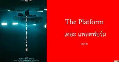 รีวิว The Platform เดอะ แพลตฟอร์ม ภาพยนตร์จาก Netflix