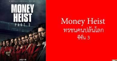 รีวิว Money Heist ทรชนคนปล้นโลก ซีซั่น 3
