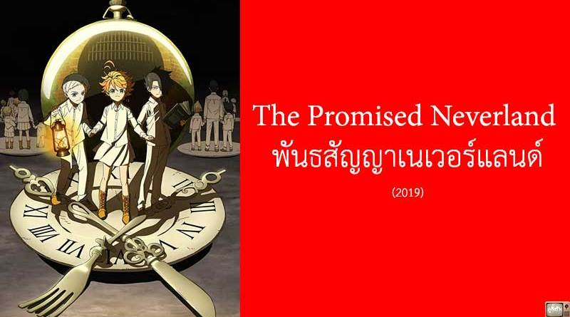 รีวิว The Promised Neverland พันธสัญญาเนเวอร์แลนด์