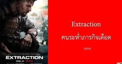 Extraction คนระห่ำภารกิจเดือด 2020