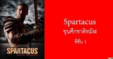 รีวิว Spartacus ขุนศึกชาติทมิฬ ซีซั่น 1