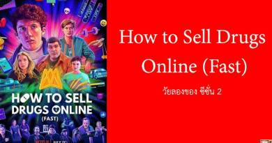 How to Sell Drugs Online (Fast) วัยลองของ