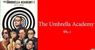 รีวิว The Umbrella Academy ซีซั่น 2
