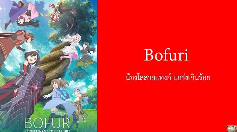 Bofuri น้องโล่สายแทงก์ แกร่งเกินร้อย