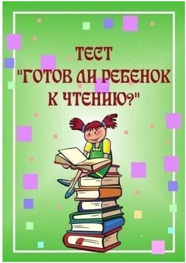 """Тест """"Готов ли ребенок к чтению?"""" - Оф.сайт Детского сада ..."""