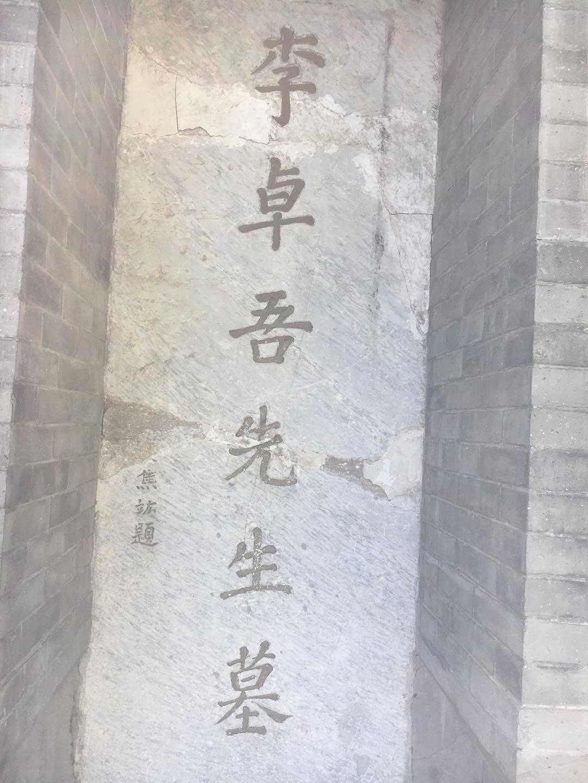 西海子公园整修后的李卓吾墓