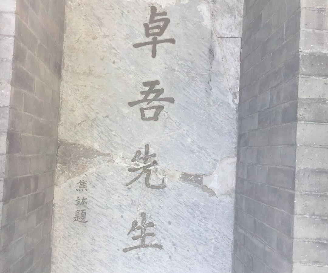 访李卓吾先生墓