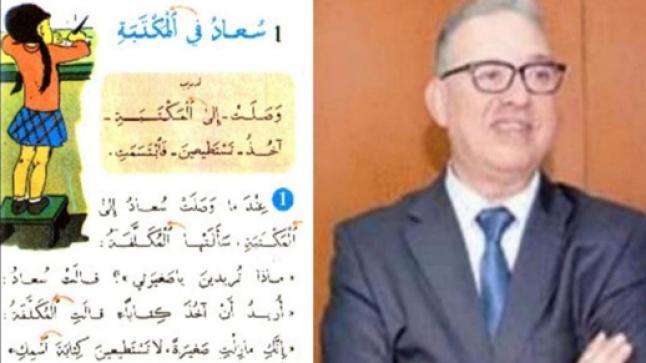 """جديد رشيد صبار """"سعاد في المكتبة"""" لأحمد بوكماخ او حينما يتولى الاميون زمام الأمور"""