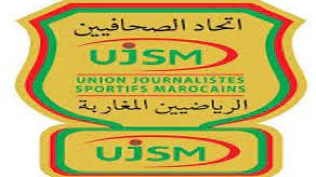 اتحاد الصحافيين الرياضيين المغاربة فرع الجديدة آزمور : اعلان عن فتح باب الانخراط
